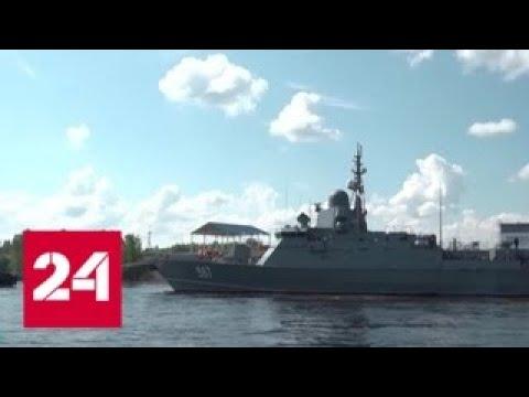 """На Ладоге начались испытания малого ракетного корабля """"Ураган"""" - Россия 24"""