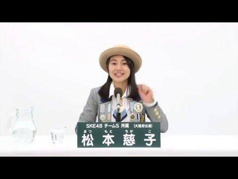 AKB48 45thシングル 選抜総選挙 アピールコメント SKE48 チームS所属 松本慈子 (Chikako Matsumoto) 【特設サイト】 http://sousenkyo.akb48.co.jp/