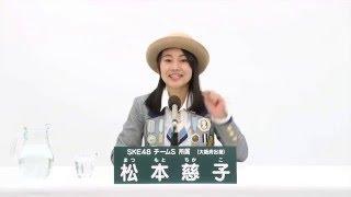 AKB48 45thシングル 選抜総選挙 アピールコメント SKE48 チームS所属 松...