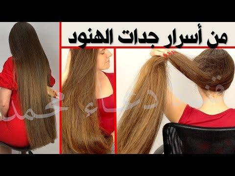 نصيحة مجربة من جدات الهنود القرويات لتطويل الشعر وتكثيفه وعلاج التساقط شامبو طبيعي ١٠٠ مع دعاء Youtube