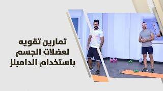 تمارين تقويه لعضلات الجسم باستخدام الدامبلز - علاء وفريقه