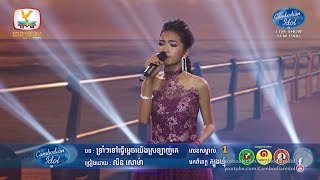 Cambodian Idol Season 3 Live Show Semi Final