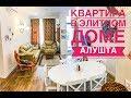 Купите квартиру мечты в Алуште у моря