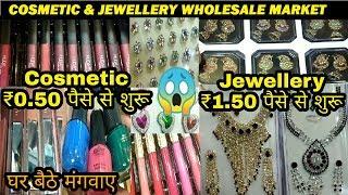 Cosmetic की सबसे सस्ती मार्केट | Cheapest Cosmetic & Jewellery Wholesale Market | Sadar Bazar |Delhi