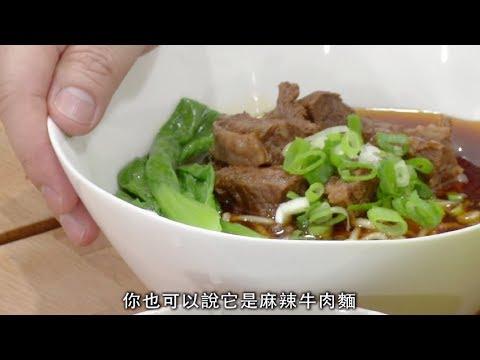 【吳恩文的快樂廚房】家常紅燒牛肉麵,美味關鍵就在川燙
