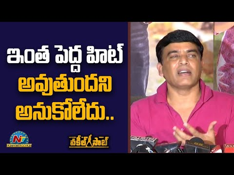Dil Raju Speech