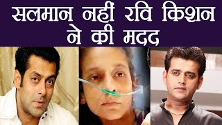 Salman Khan ill co-actor Pooja Dadwal gets Financial help from Ravi Kishan | FilmiBeat