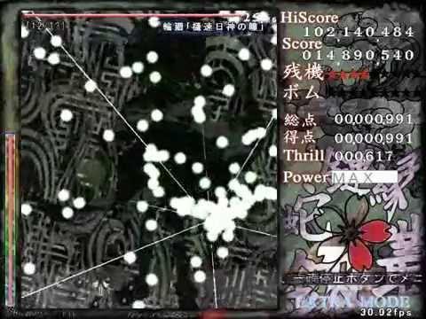Transmigration ''Eye of Hihayahi'' (No Focus)