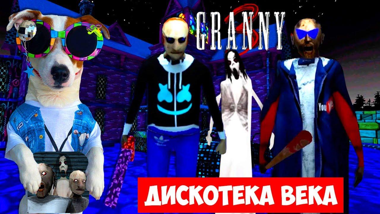 ГРЕННИ 3 на Дискотеке   полное прохождение  смешные моменты GRANNY 3