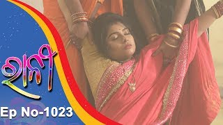 Ranee  Full Ep 1023  20th Sept 2018  Odia Serial   TarangTV