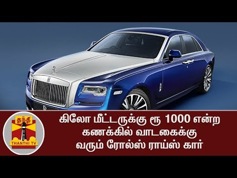 Rent for Rolls-Royce Car - 1000 Rs per Km ? - Special Report | Thanthi TV
