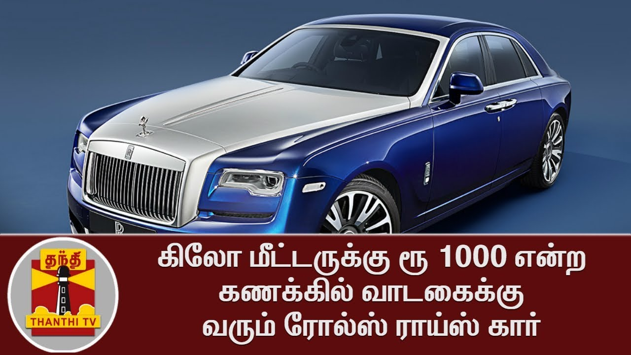 Rolls Royce Rental Price >> Rolls Royce Car For Rent At Rs 1000 Km Special Report Thanthi Tv