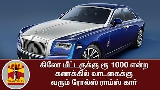 Rolls Royce car for Rent at Rs.1000/ Km  - Special Report | Thanthi TV