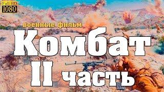 новый военный фильм Наш КОМБАТ 2017 2 часть Русские военные фильмы о войне [K187309]