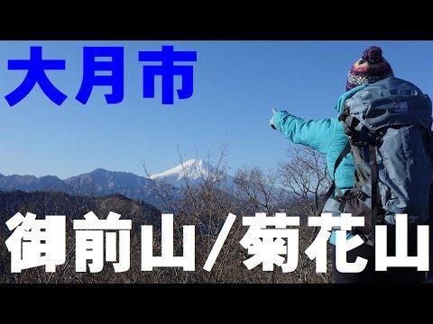 登山大月市の秀麗富嶽十二景 御前山から菊花山へ