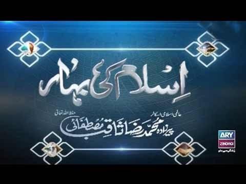 Islam Ki Bahar - 17th May 2018 - ARY Zindagi