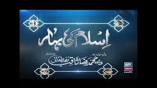 Islam Ki Bahar