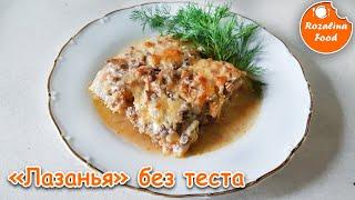 """""""Лазанья"""" без теста. Легкое , сочное и Ооочень вкусное блюдо от Розалина Фуд."""