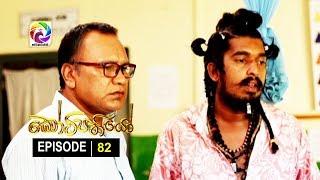Kotipathiyo Episode 82 කෝටිපතියෝ  | සතියේ දිනවල රාත්රී  9.00 ට . . . Thumbnail