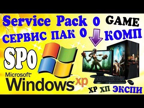 Установка Windows XP Service Pack 0 на современный компьютер