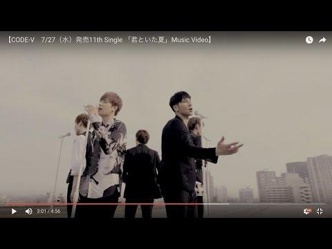 【CODE-V 7/27(水)発売11th Single 「君といた夏」Music Video】