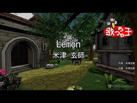 【カラオケ】Lemon/米津 玄師
