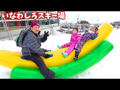 猪苗代スキー場☆まーちゃん初スキー&そり滑り楽しかったよ♪雪遊び♡himawari-CH