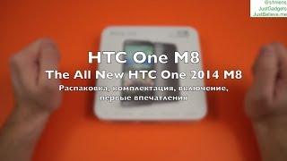 HTC One M8 — распаковка, комплектация, первые мысли и впечатления