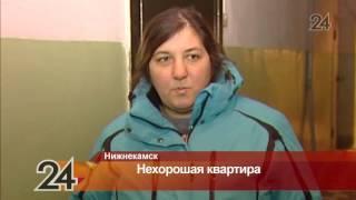 Семью из Нижнекамска выселят из-за долга по квартплате более 400 тысяч рублей