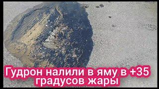 Ремонт дороги в Тольятти, по новой технологии
