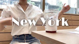뉴욕에서 만나는 여름날…