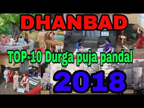 Dhanbad top 10 durga puja pandal 2018||Top 10 durga puja pandal dhanbad||best pandal in dhanbad 2018