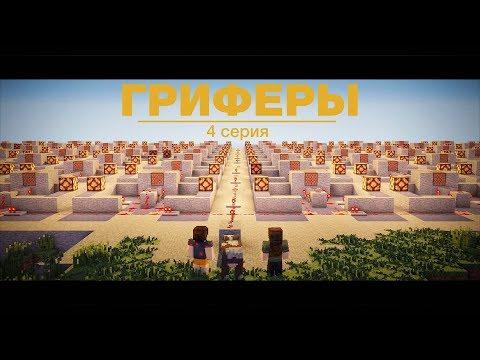 """видео: """"Гриферы"""", эпизод 4, Minecraft сериал про загадочную историю двух гриферов"""