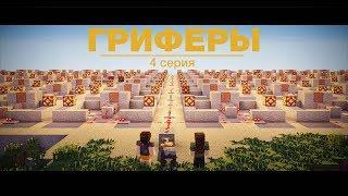 """🤓""""Гриферы"""", эпизод 4, Minecraft сериал про загадочную историю двух гриферов"""