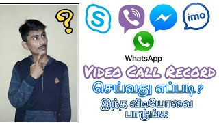 How To Record Video Call On WhatsApp & Skype & IMO & Viber & Messages | Tamil | You TECH TAMIL
