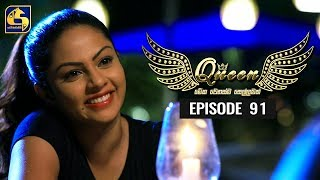 Queen Episode 91 || ''ක්වීන්'' ||  12th December 2019 Thumbnail