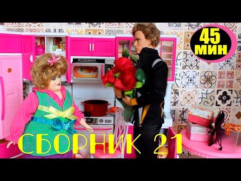 СБОРНИК №21 Мама Барби - играем в куклы 23 ФЕВРАЛЯ, 8 МАРТА, 24 ЧАСА В ШКАФУ