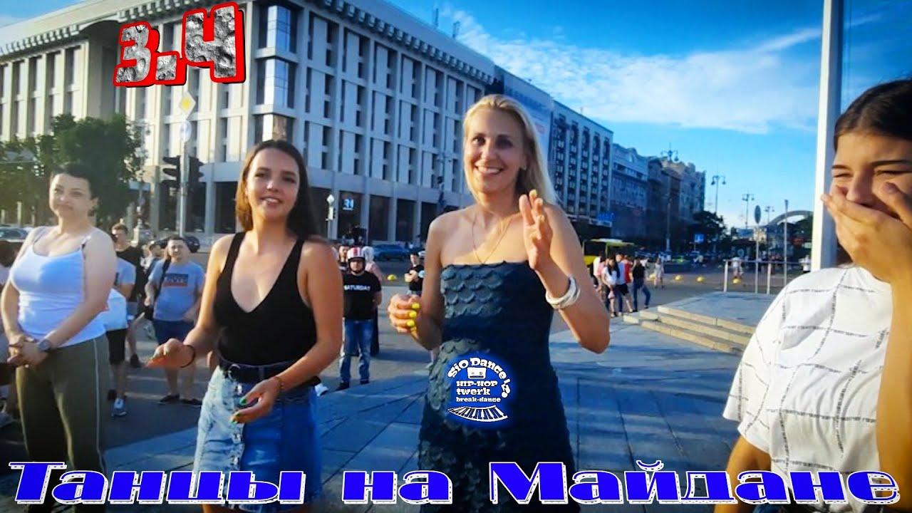 танцы /уличные батлы/ на Майдане Независимости.3.4 выпуск
