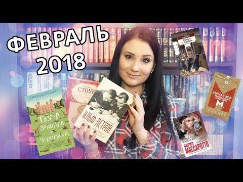 Прочитанные книги ФЕВРАЛЬ 2018