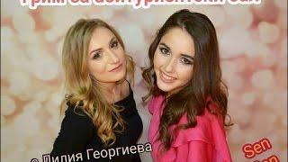 Грим за абитуриентски бал feat. Make-up By Lilia Georgieva | Prom makeup | Sen Sen Bg