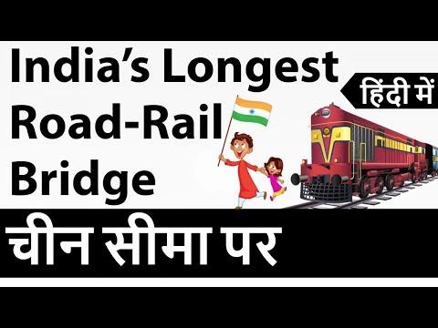 Bogibeel, India's Longest Road-Rail Bridge - चीन की सीमा पर - Current Affairs 2018