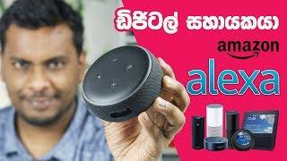 Amazon Alexa in Sri Lanka 🇱🇰