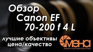 Обзор объектива Canon EF 70-200 f 4 L