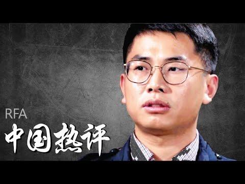 王立强向心谍案解析 中国对美还有王牌?| 中国热评