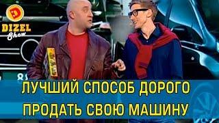 Как продать ВАЗ, Mercedes и electric car на авторынке | Дизель шоу(В прошлом году на авторынках Украины лучше всего продавались…кофе и сигареты. Но все же, были водители,..., 2017-01-14T17:00:00.000Z)