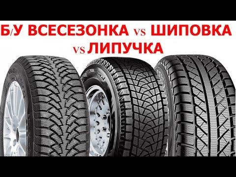 У нас вы можете купить зимние шины бу в киеве по адресу братиславская 52а. Резина б/у в киев завозится из европы, есть доставка по всей украине.