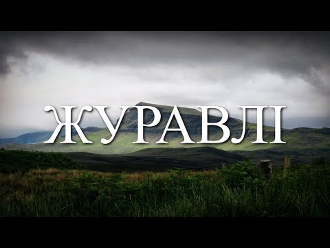 Клип THE HARDKISS - Журавлі