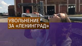 Проводниц РЖД уволили за свою версию клипа группы «Ленинград»
