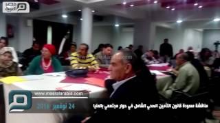 مصر العربية | مناقشة مسودة قانون التأمين الصحي الشامل في حوار مجتمعي بالمنيا