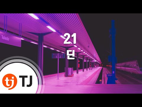 [TJ노래방 / 멜로디제거] 21 - 딘 (Dean) / TJ Karaoke